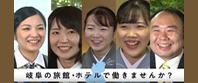 私のおもてなし 岐阜の旅館・ホテルで働きませんか?