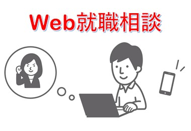 Web就職相談