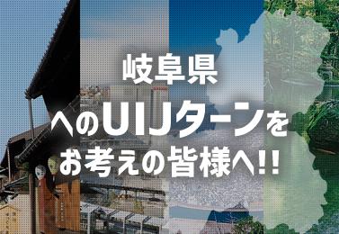 岐阜県へUIJターンをお考えの皆様へ