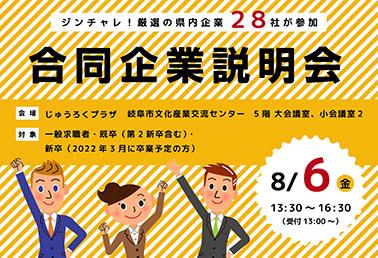 岐阜で働こう!ジンチャレ!合同企業説明会