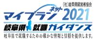 マイプランネット 岐阜県経営者協会