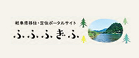 【公式】ふふふぎふ|岐阜県移住・定住ポータルサイト