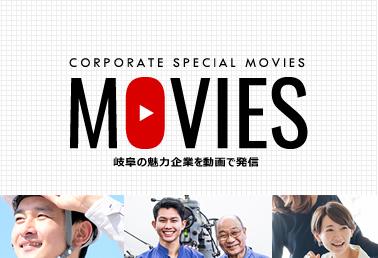 岐阜県の魅力企業を動画で配信