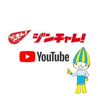 ジンチャレ!サービス案内動画