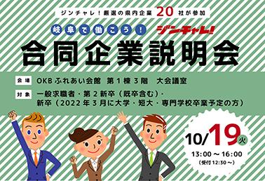 岐阜で働こうジンチャレ!合同企業説明会